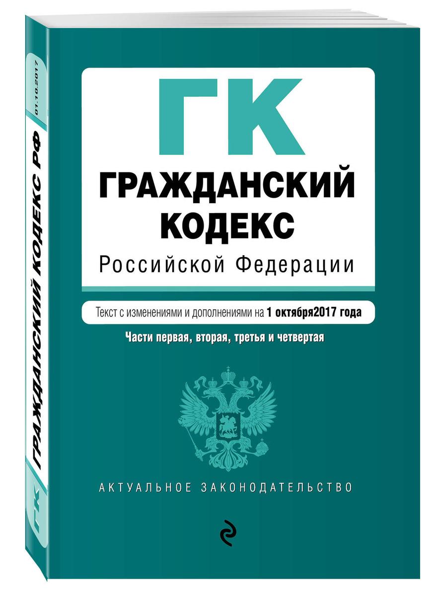 Гражданский кодекс Российской Федерации. Части первая, вторая, третья и четвертая. Текст с изменениями #1