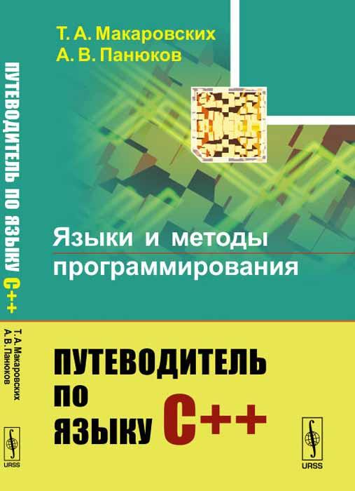 Языки и методы программирования. Путеводитель по языку С++  #1