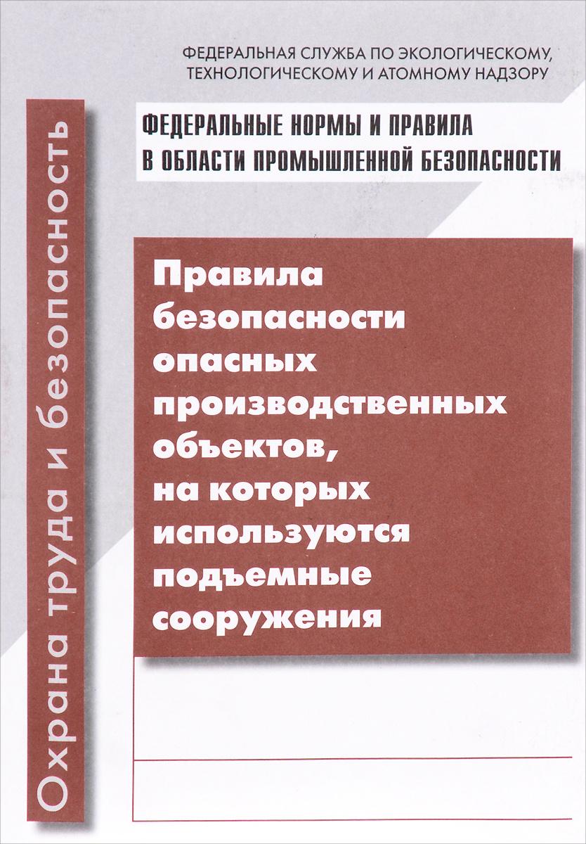 Правила безопасности опасных производственных объектов, на которых используются подъемные сооружения #1