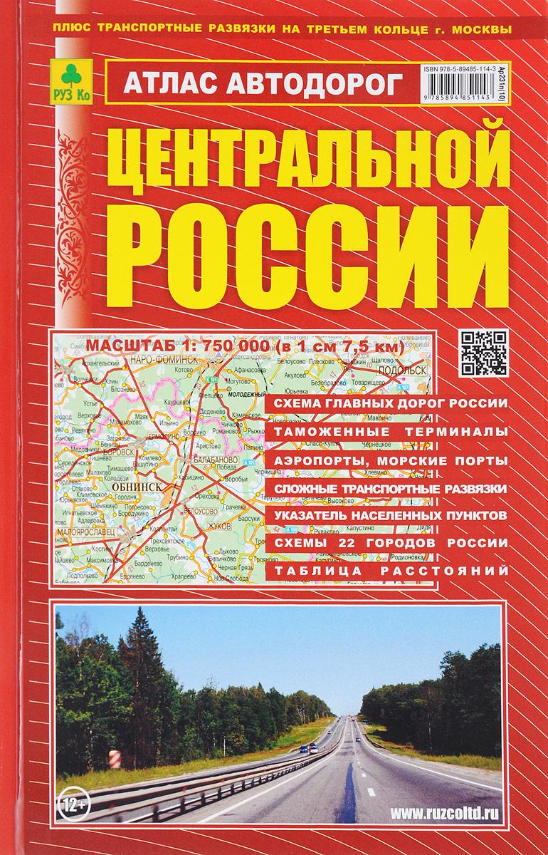 Атлас автодорог Центральной России #1