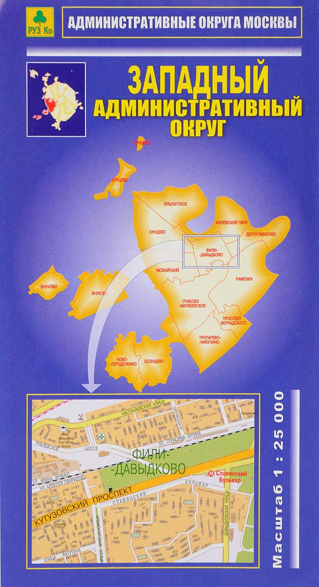 Западный административный округ. Административные округа Москвы. Карта  #1