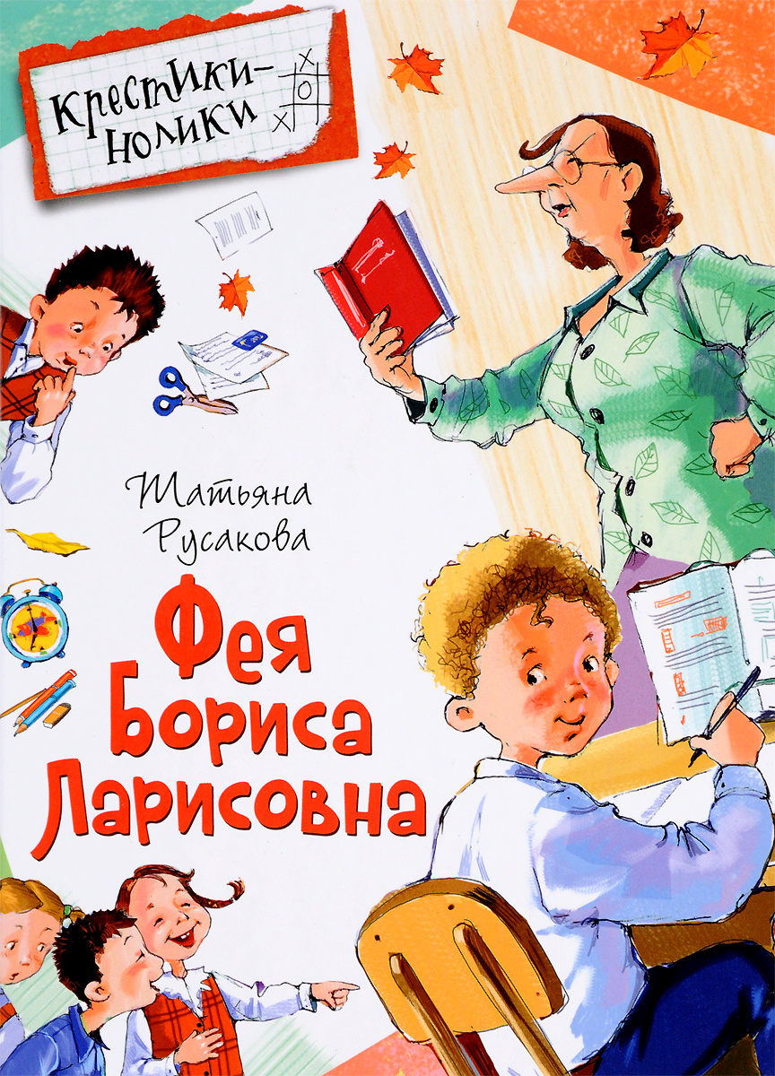 Фея Бориса Ларисовна   Русакова Татьяна #1