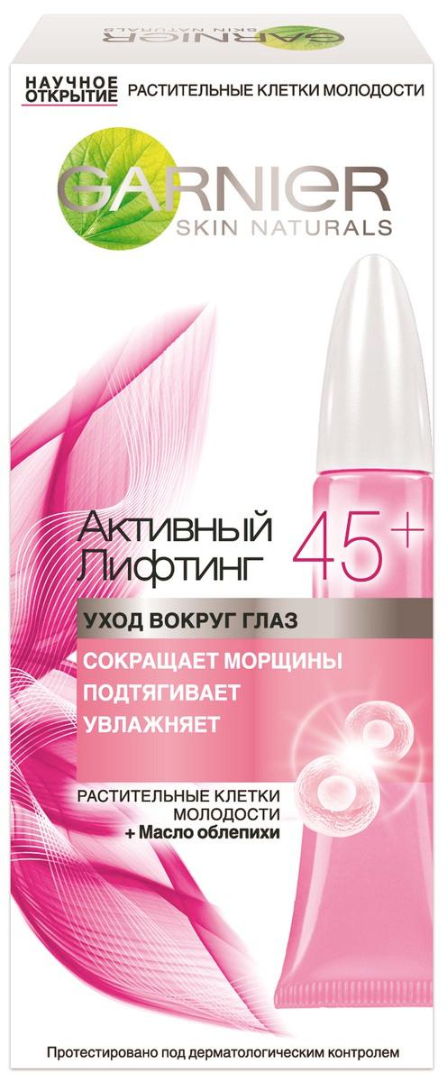 """Garnier Крем для кожи вокруг глаз """"Антивозрастной Уход, Активный Лифтинг 45+"""", 15 мл  #1"""