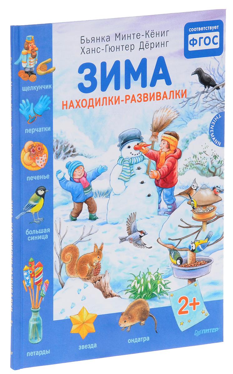 Зима. Находилки-развивалки   Деринг Ханс-Гюнтер, Минте-Кениг Бьянка  #1