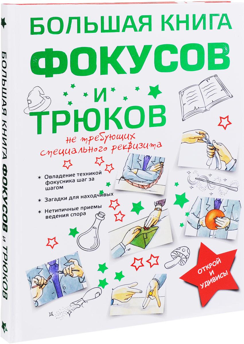 Большая книга фокусов и трюков | Торманова Анна Сергеевна  #1