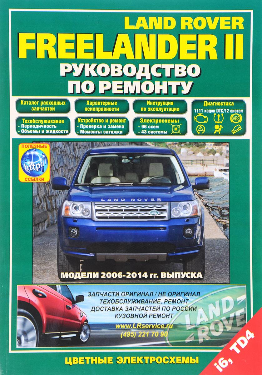 Land Rover Freelander ll. Устройство, техническое обслуживание и ремонт  #1