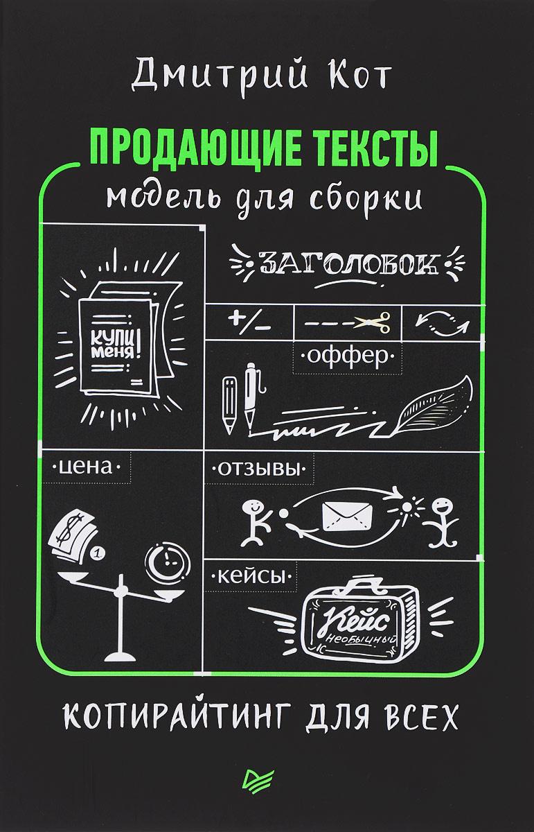 Продающие тексты. Модель для сборки. Копирайтинг для всех   Кот Дмитрий Геннадьевич  #1