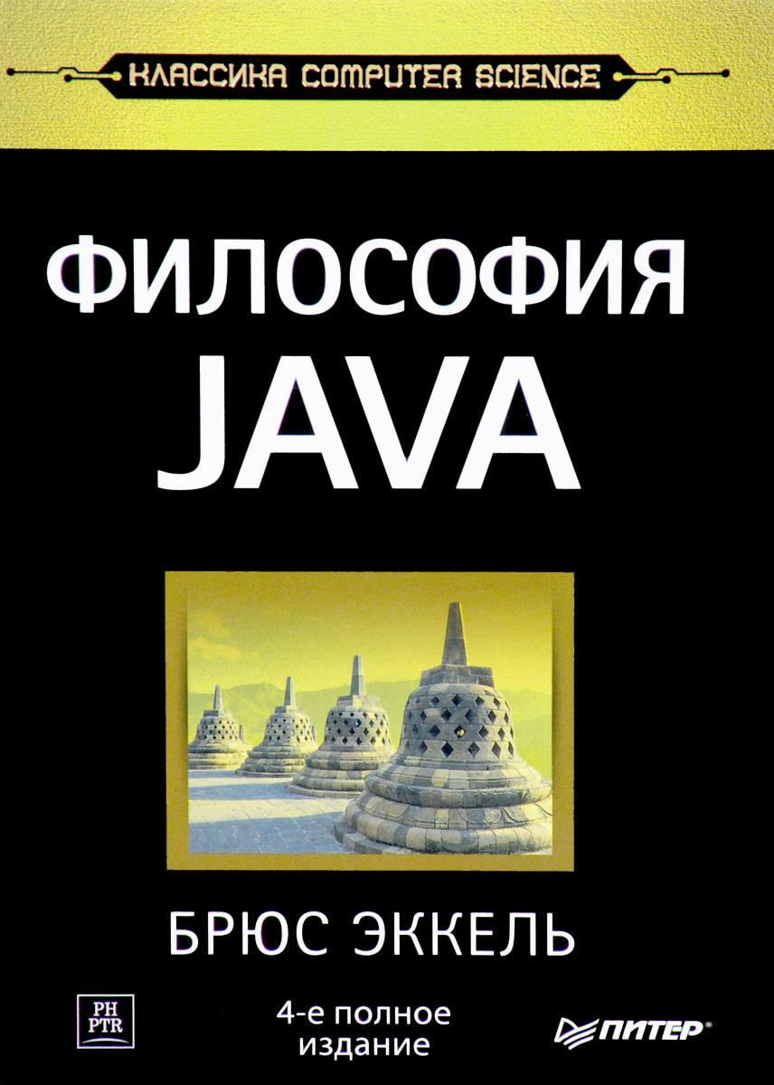 Философия Java | Эккель Брюс #1