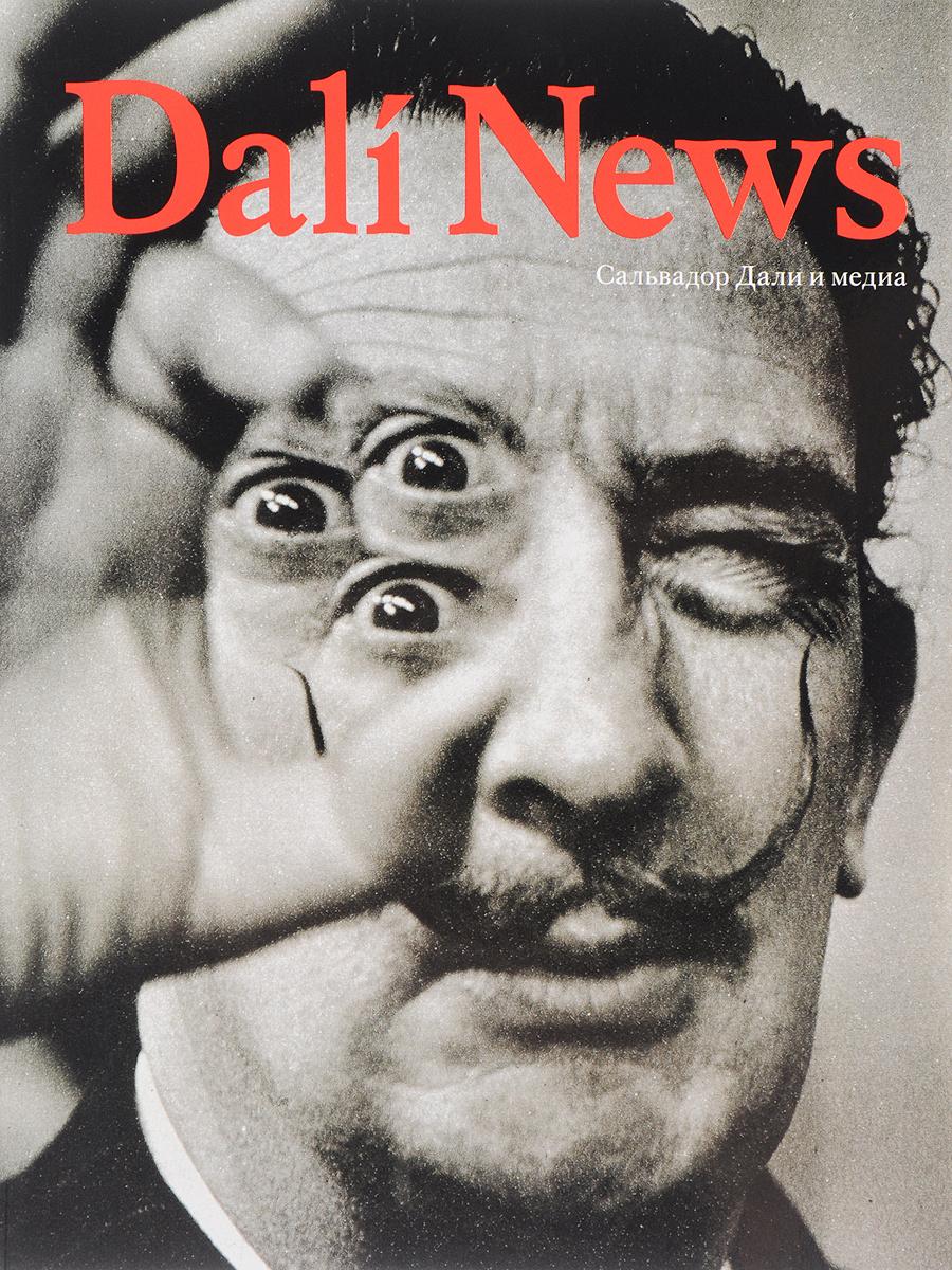 Dali News, №1, 2014 (+ наклейки) #1