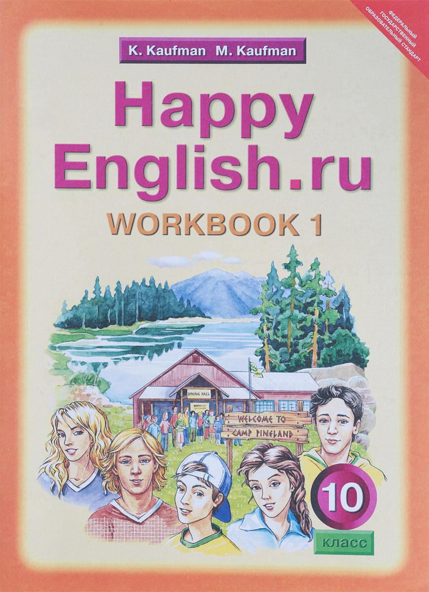 Happy English.ru 10: Workbook 1 / Английский язык. Счастливый английский.ру. 10 класс. Рабочая тетрадь #1