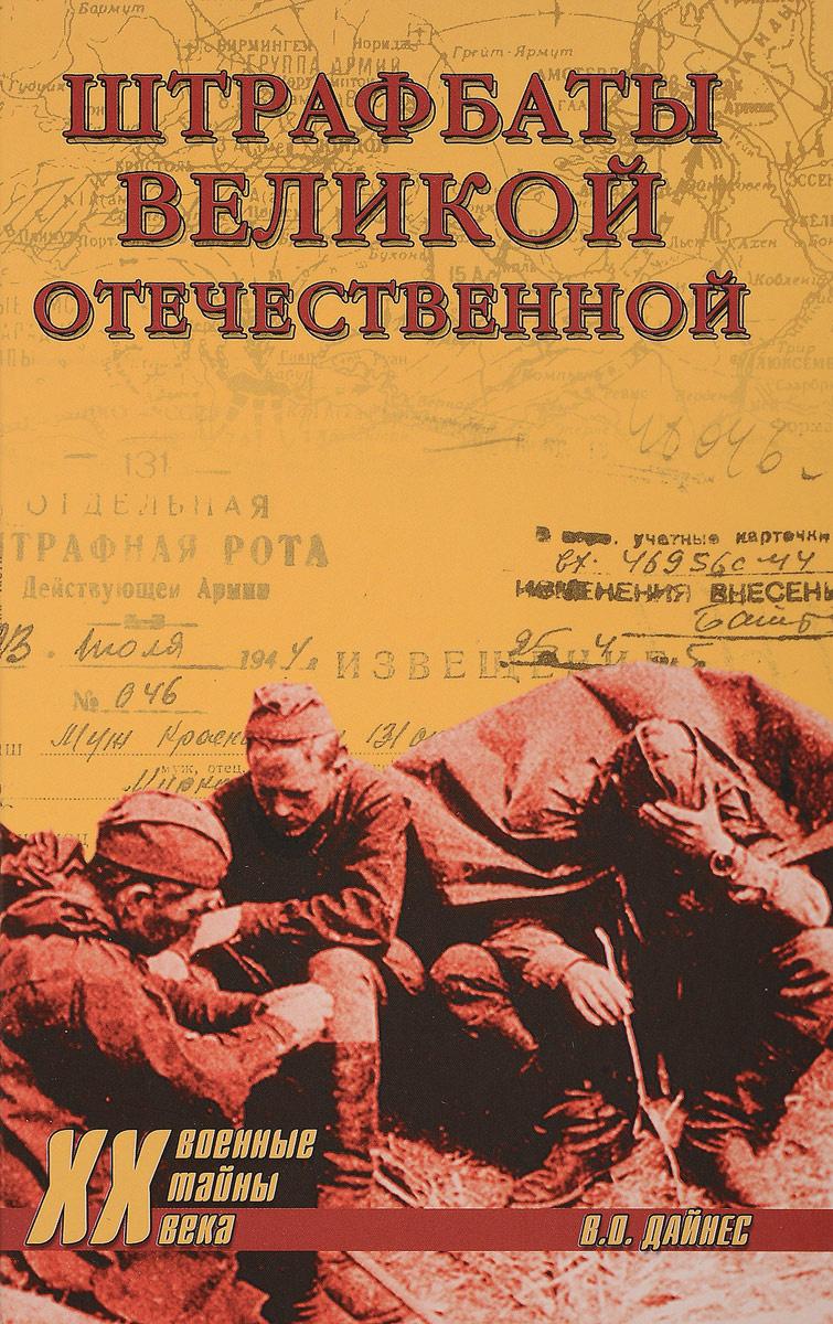 Штрафбаты Великой Отечественной #1