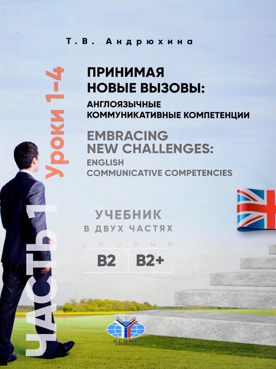 Принимая новые вызовы. Англоязычные коммуникативные компетенции / Embracing New Challenges: English Communicative #1