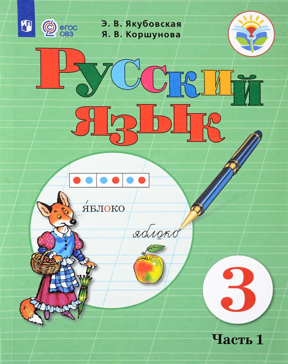 Русский язык. 3 класс. Учебник. В 2 частях. Часть 1 #1