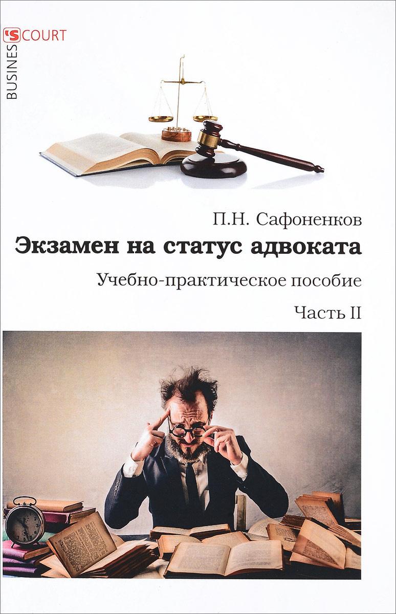 Экзамен на статус адвоката. Учебно-практическое пособие. Часть 2 | Сафоненков Павел Николаевич  #1