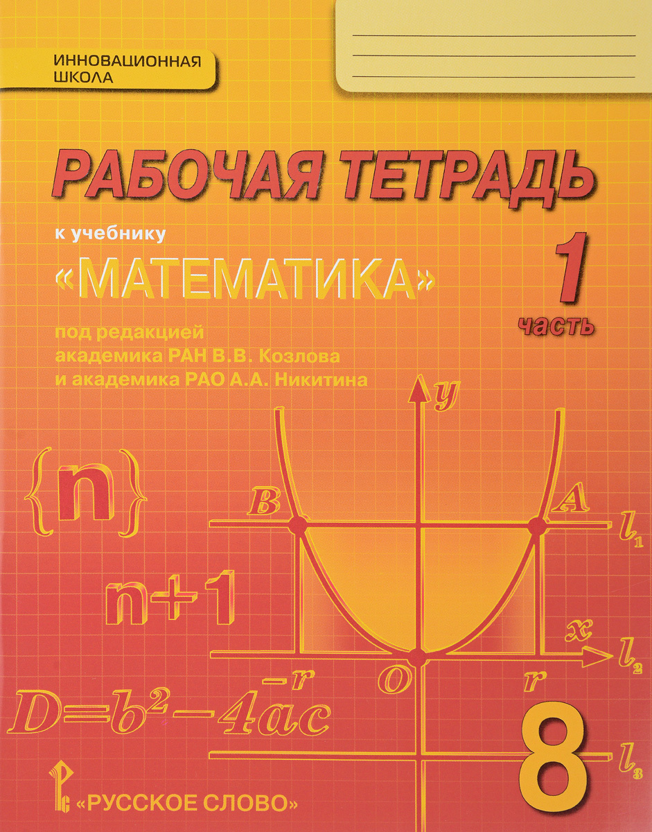 Математика. Алгебра и геометрия. 8 класс. Рабочая тетрадь. В 4 частях. Часть 1. К учебнику под редакцией #1