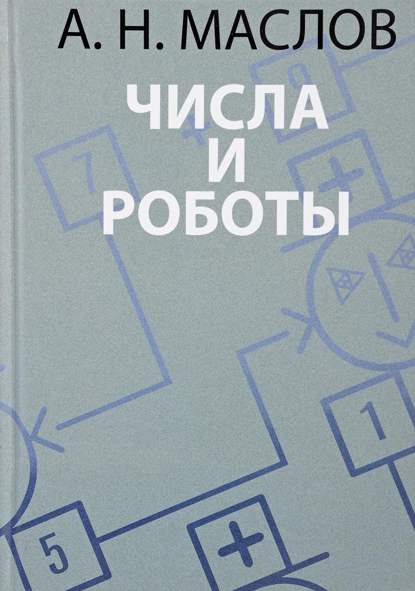 Числа и роботы. Книга для родителей   Маслов Александр Николаевич  #1