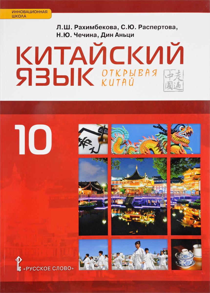 Китайский язык. Второй иностранный язык. 10 класс. Базовый уровень. Учебник | Рахимбекова Л. Ш., Распертова #1