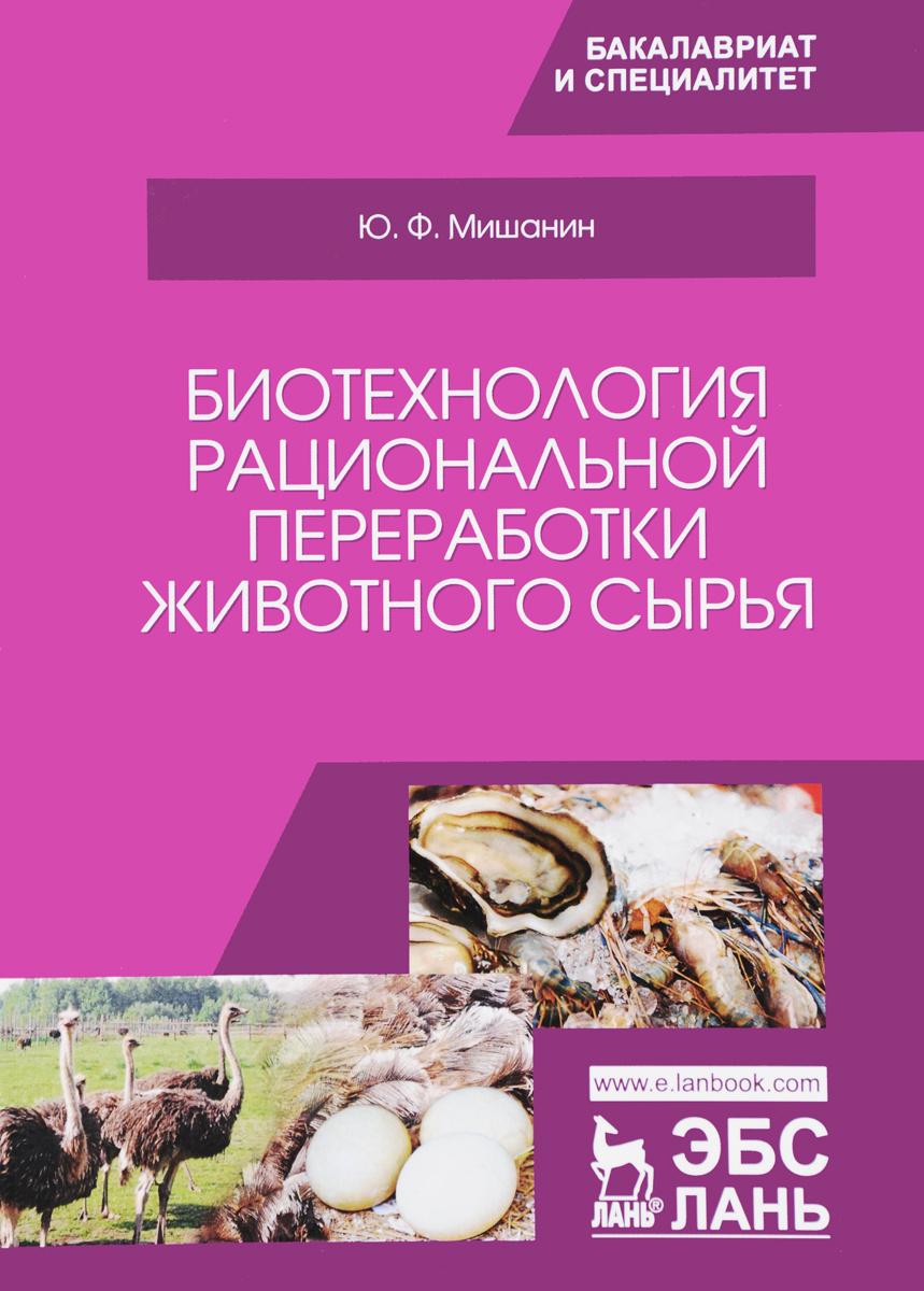 Биотехнология рациональной переработки животного сырья. Учебное пособие | Мишанин Юрий Федорович  #1