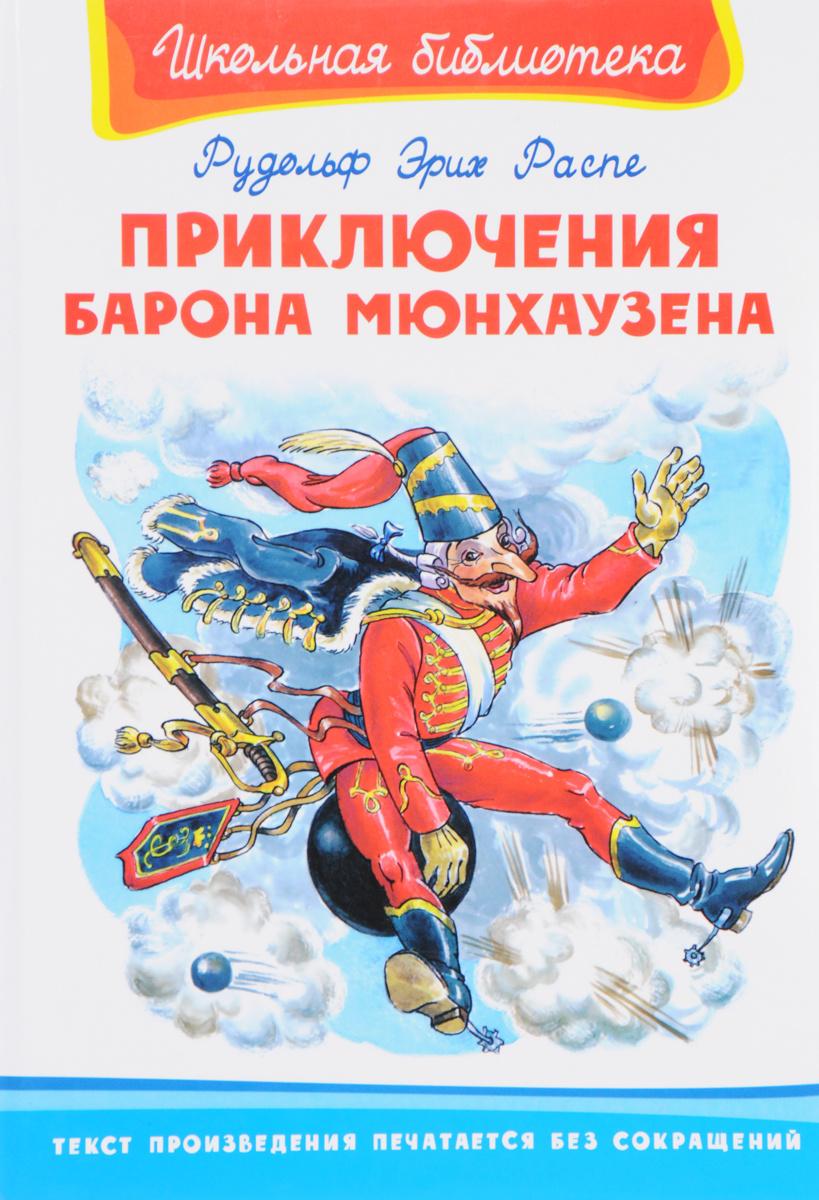 Приключения барона Мюнхаузена #1