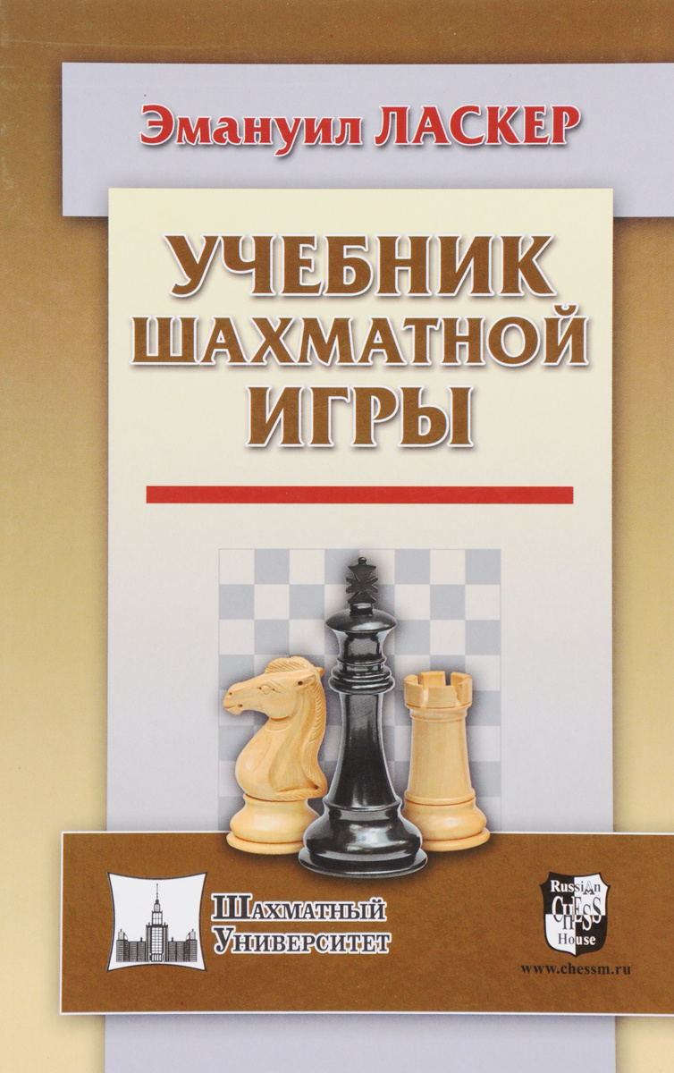 Учебник шахматной игры   Ласкер Эмануил #1