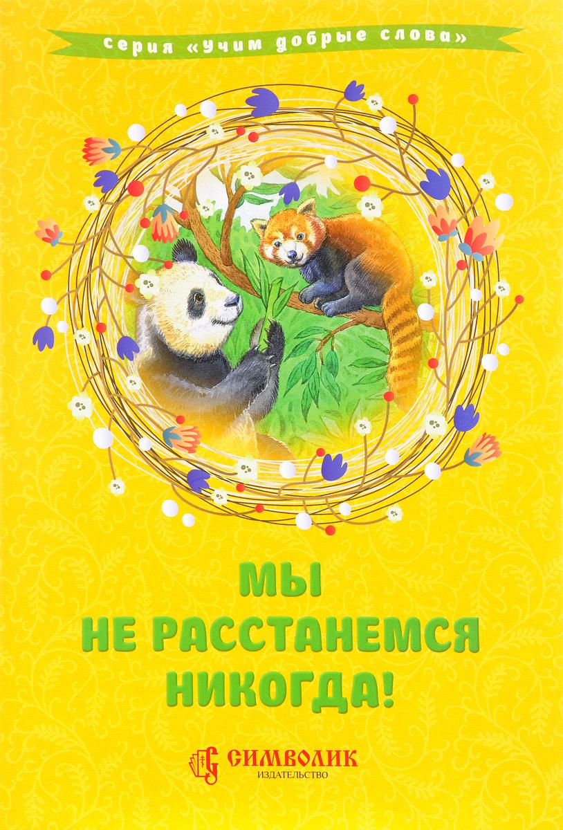 Мы не расстанемся никогда! | Савельев Дмитрий Сергеевич, Кочергина Елена Михайловна  #1