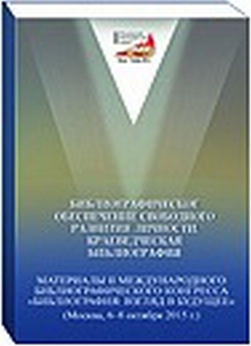 Библиографическое обеспечение свободного развития личности. Краеведческая библиография  #1