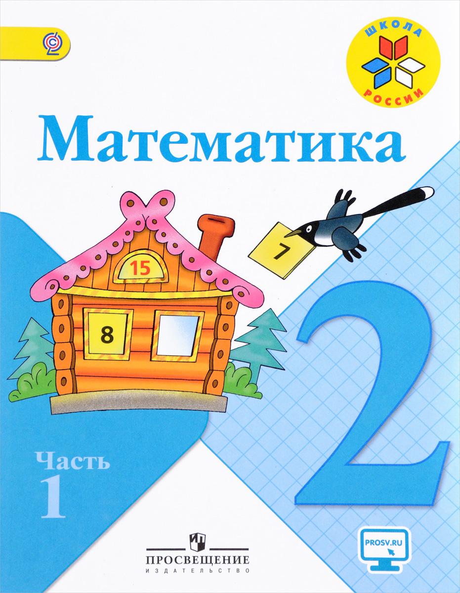 Математика. 2 класс. Учебник. В 2 частях. Часть 1 #1
