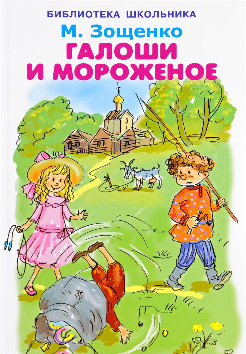 Галоши и мороженое | Зощенко Михаил Михайлович #1
