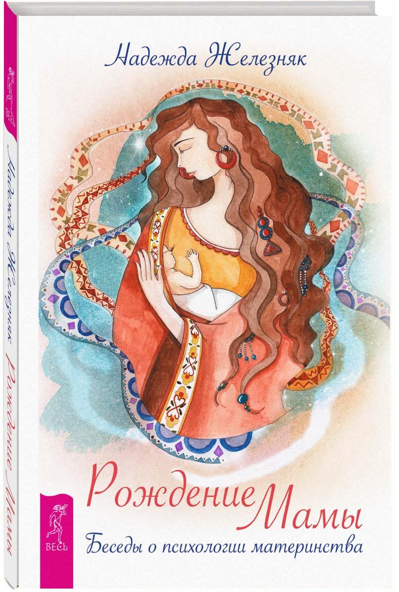 Рождение мамы. Беседы о психологии материнства | Железняк Надежда Евгеньевна  #1