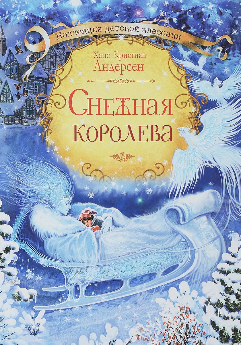 Снежная королева | Андерсен Ганс Кристиан #1