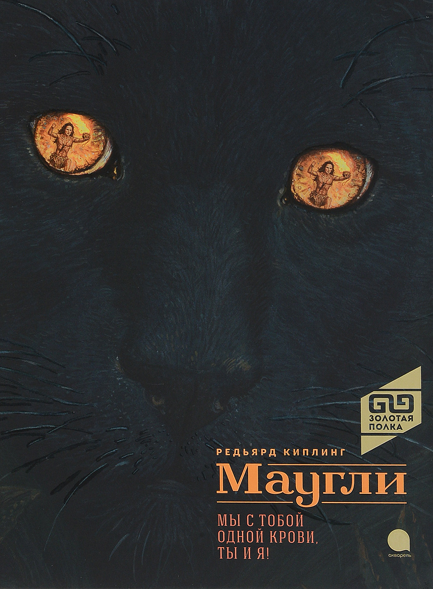 Маугли   Киплинг Редьярд Джозеф #1