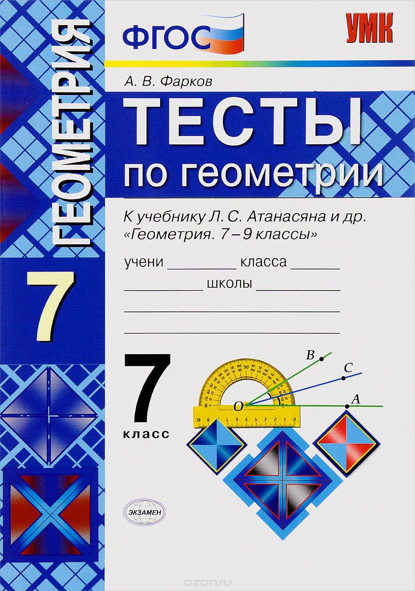 Геометрия. 7 класс. Тесты к учебнику Л. С. Атанасяна | Фарков Александр Викторович  #1