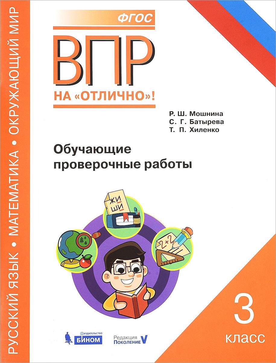 Всероссийская проверочная работа. Русский язык. Окружающий мир. Математика. 3 класс. Обучающие проверочные #1