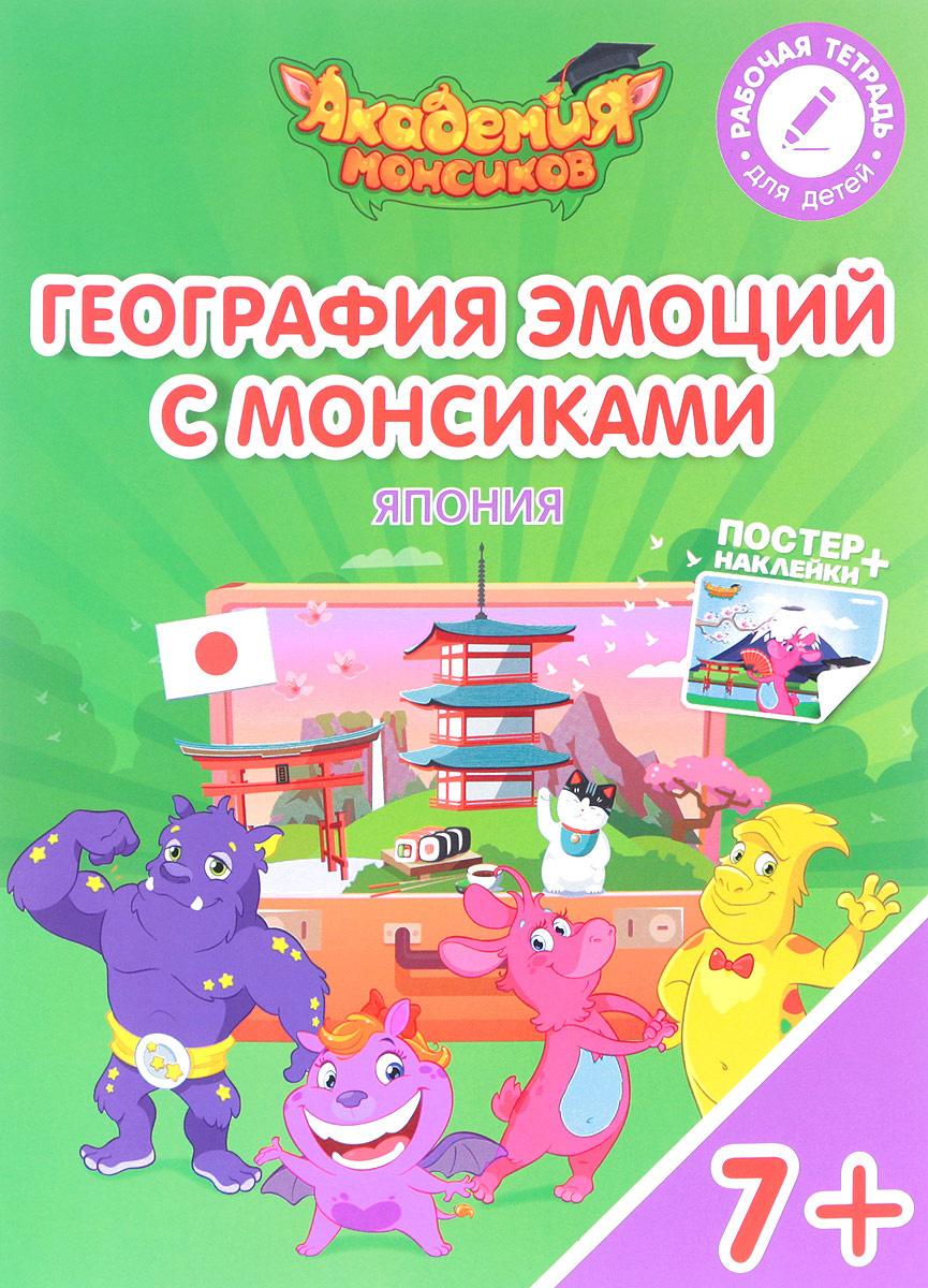 Япония. География с Монсиками. Пособие для детей 7-10 лет (+ постер и наклейки) | Шиманская Виктория #1
