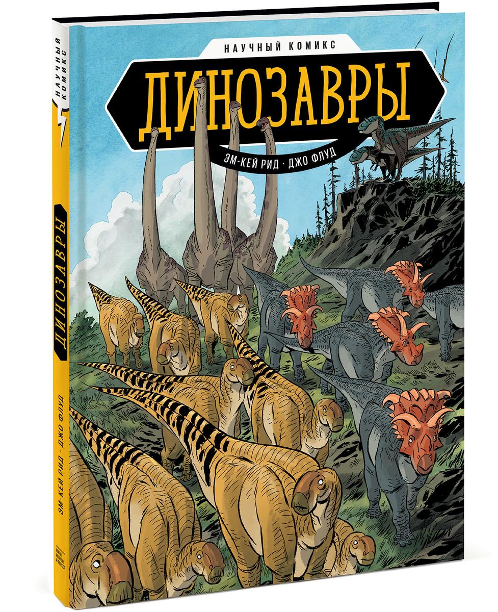 Динозавры. Научный комикс | Рид Эм-Кей #1