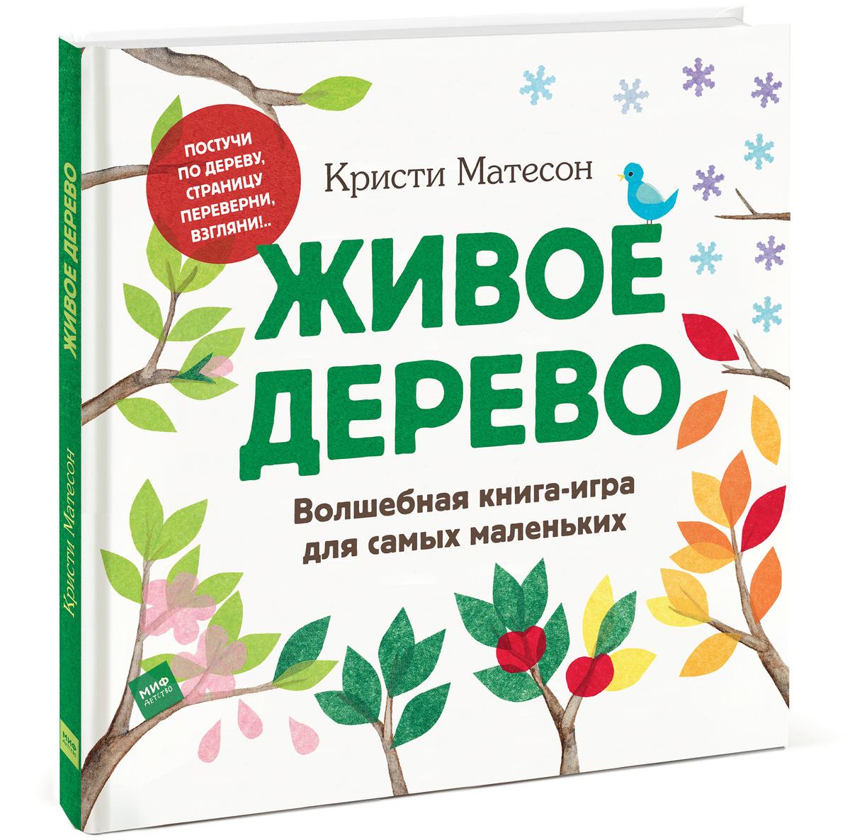 Живое дерево. Волшебная книга-игра для самых маленьких | Матесон Кристи  #1