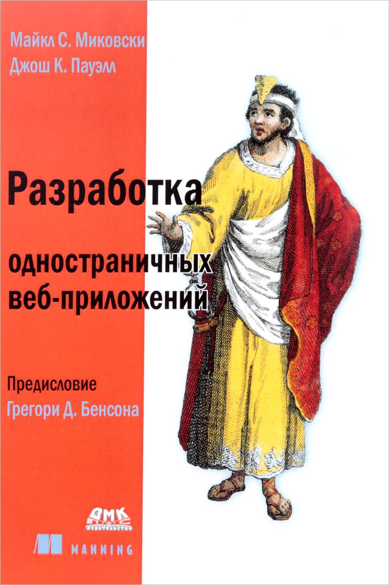 Разработка одностраничных веб-приложений   Миковски Майкл С., Пауэлл Джош К.  #1