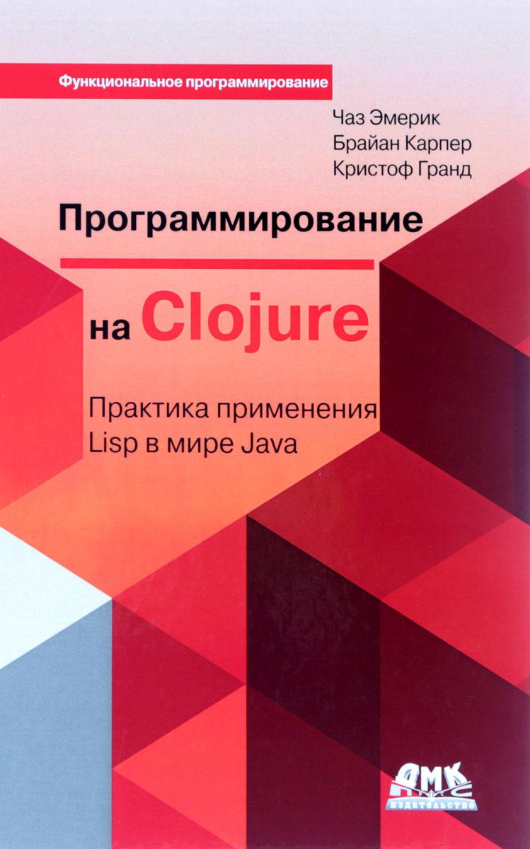 Программирование в Clojure: Практика применения Lisp в мире Java  #1