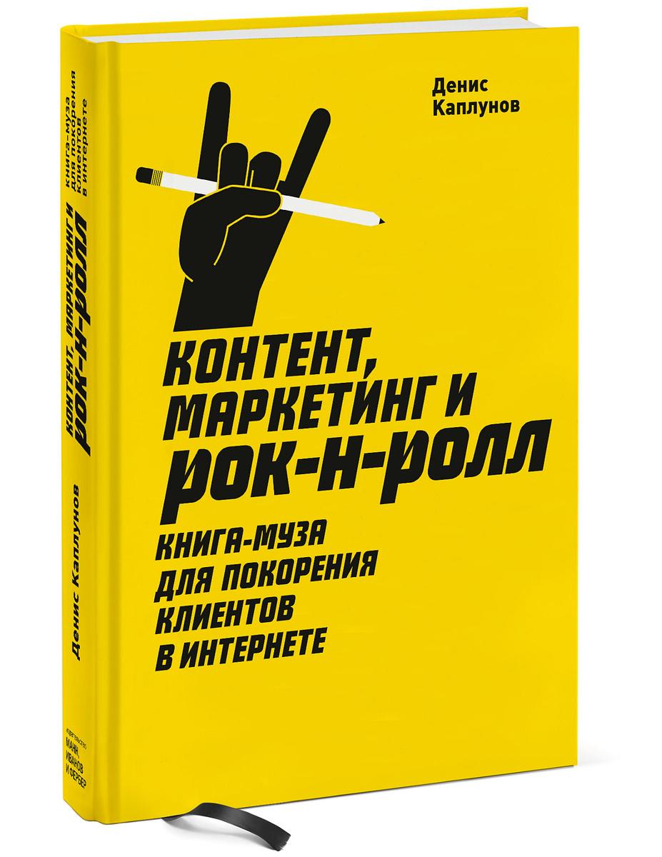 Контент, маркетинг и рок-н-ролл. Книга-муза для покорения клиентов в интернете | Каплунов Денис Александрович #1