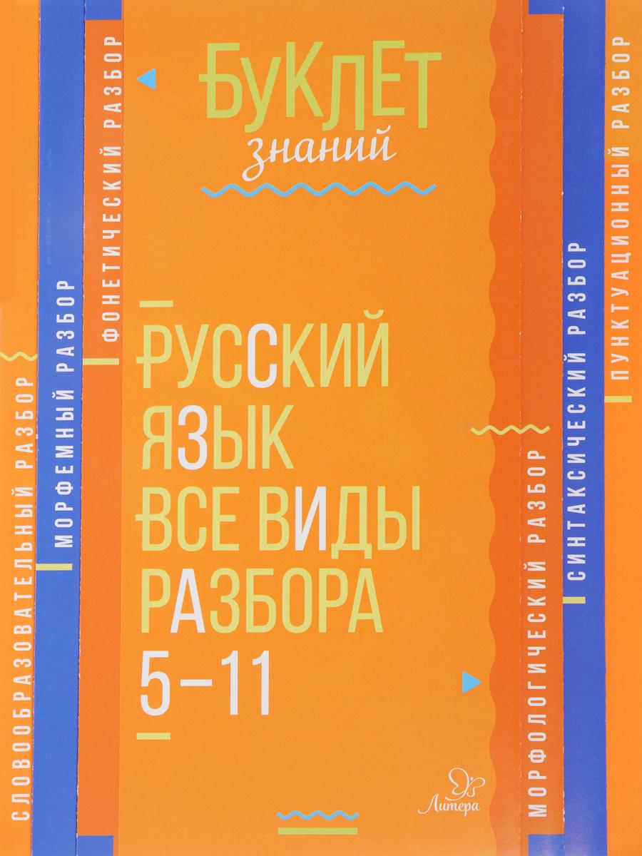 Русский язык. Все виды разбора. 5-11 классы #1