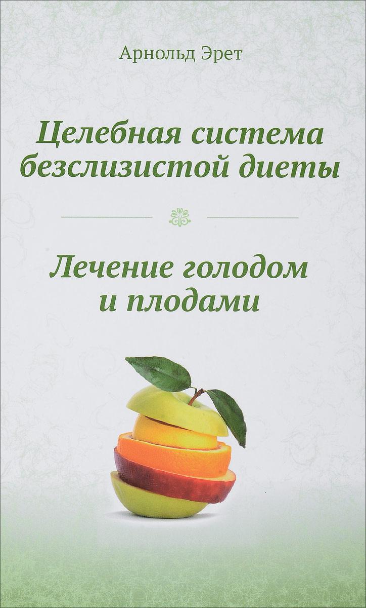 Целебная система безслизистой диеты. Лечение голодом и плодами | Эрет Арнольд  #1