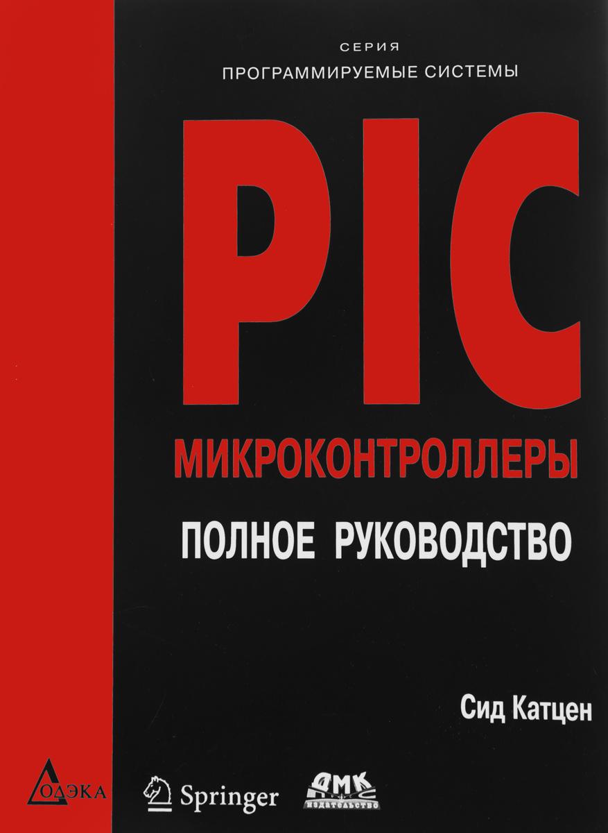 PIC-микроконтроллеры. Полное руководство   Катцен Сид #1
