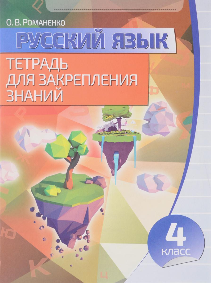 Русский язык. 4 класс. Тетрадь для закрепления знаний #1