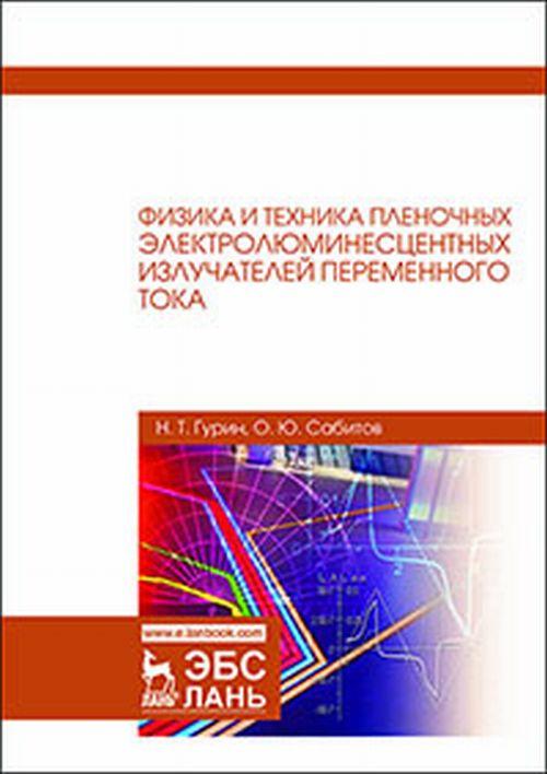 Физика и техника пленочных электролюминесцентных излучателей переменного тока   Гурин Н. Т., Сабитов #1