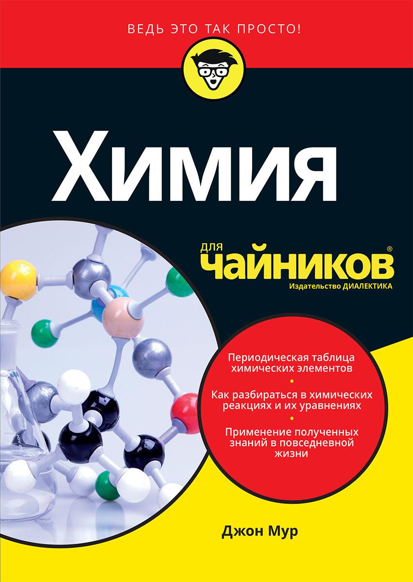 Химия для чайников | Мур Джон #1