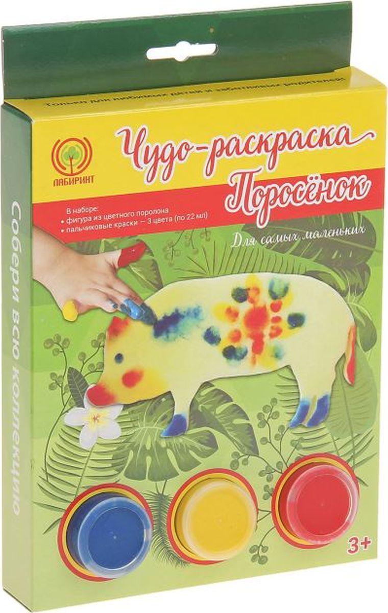 Лабиринт Раскраска Поросенок с красками — купить в ...