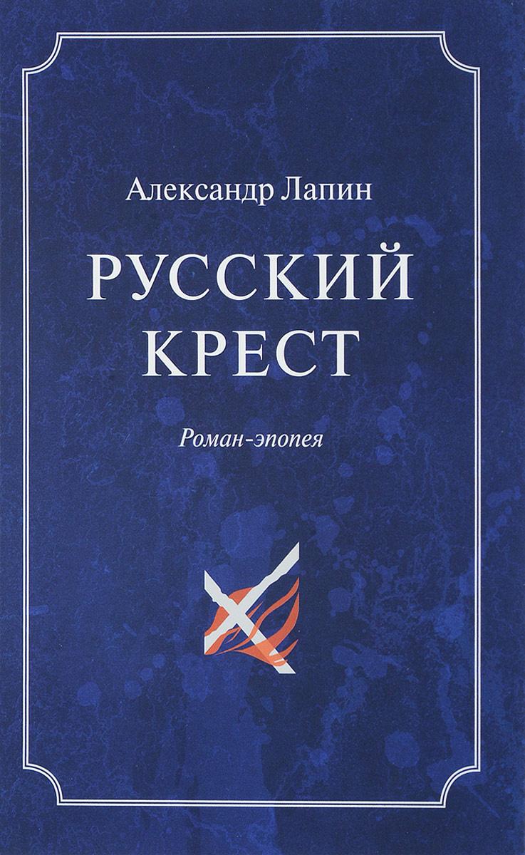 Русский крест. В 2 томах. Том 2 | Лапин Александр Алексеевич  #1
