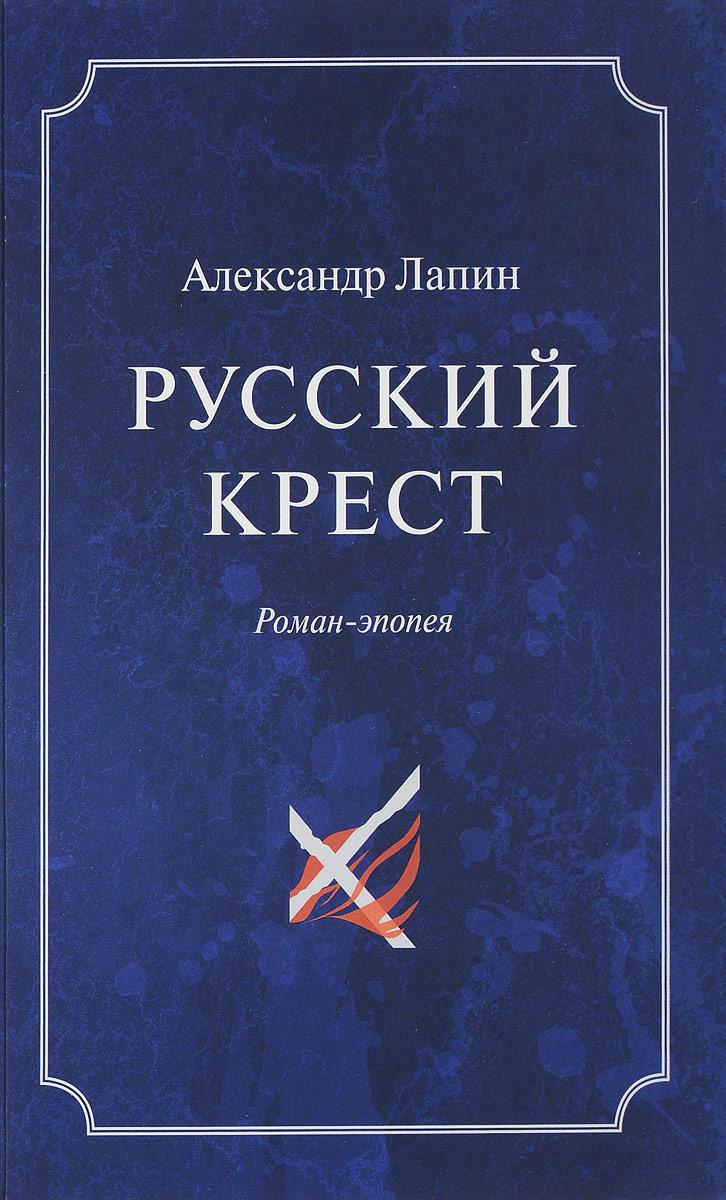 Русский крест. В 2 томах. Том 1 | Лапин Александр Алексеевич  #1