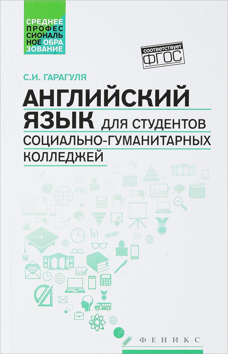 Английский язык для студентов социально-гуманитарных колледжей. Учебник | Гарагуля Сергей Иванович  #1