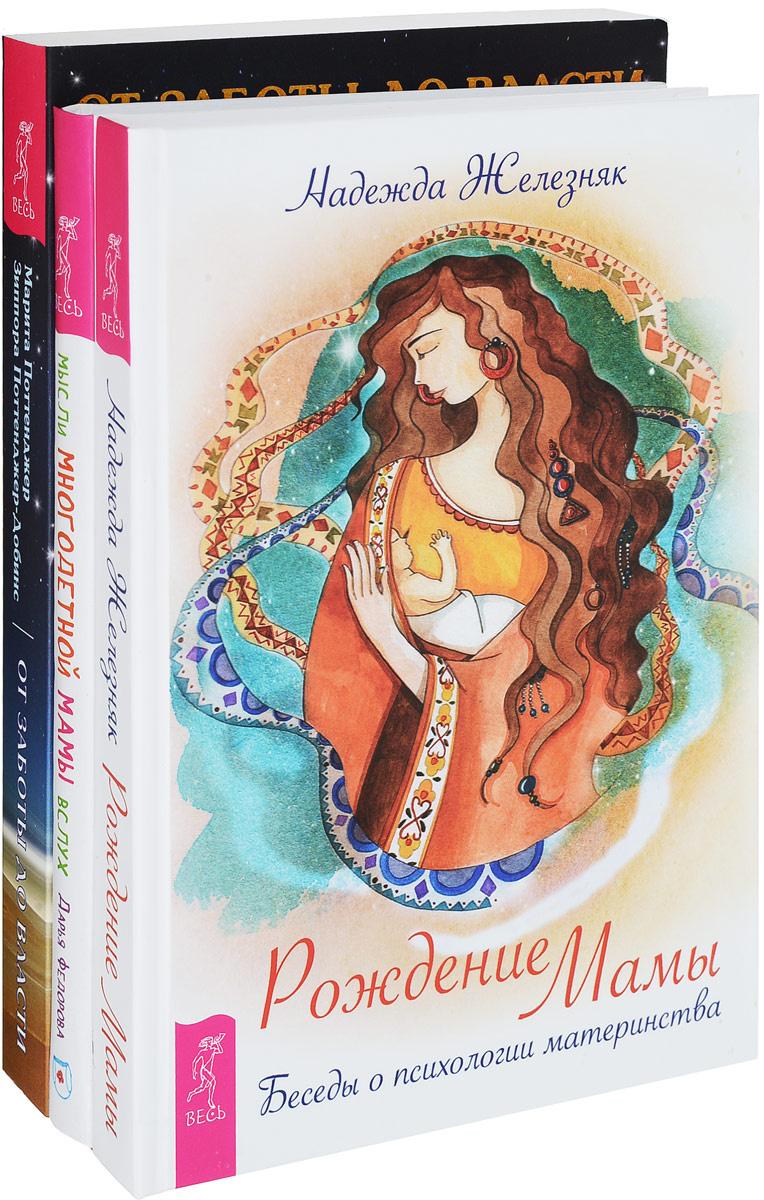 Рождение мамы. Мысли многодетной мамы вслух. От заботы до власти (комплект из 3 книг)  #1